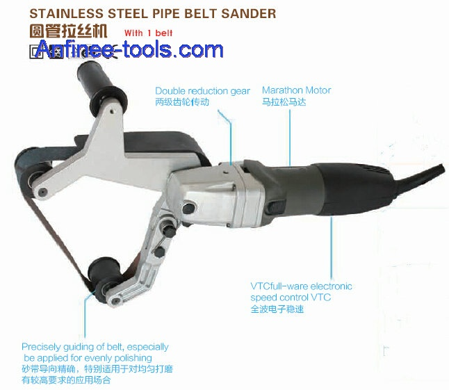 STAINLESS STEEL PIPE BELT SANDER